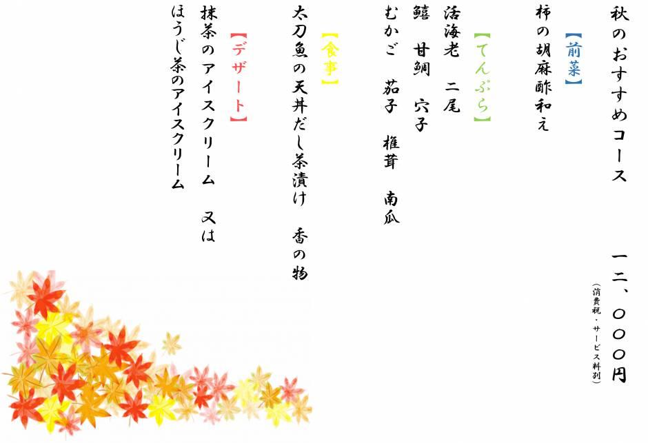 「秋の特別ランチコース」一日限定10食。¥12,000(税サ別)