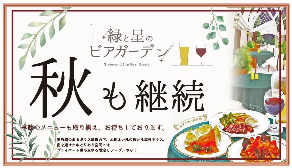 屋外レストラン【緑と星のビアガーデン】※10月4日(月)営業再開!!