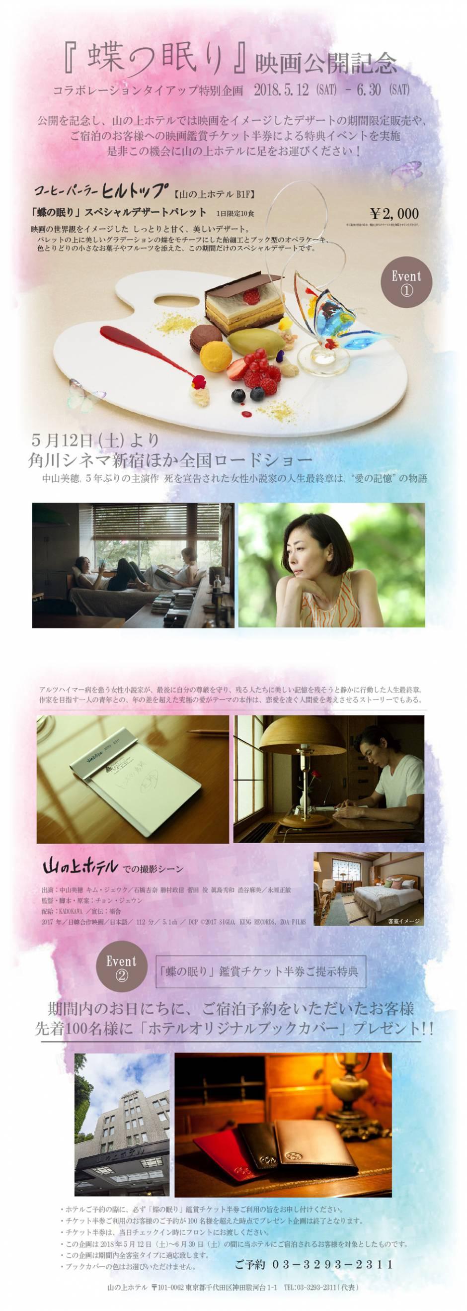 【終了しました】映画「蝶の眠り」×山の上ホテル コラボレーションタイアップ特別企画