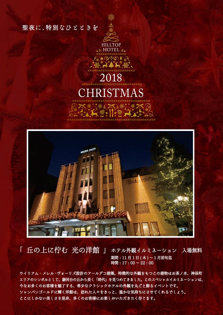 【終了しました】山の上ホテルのクリスマス2018