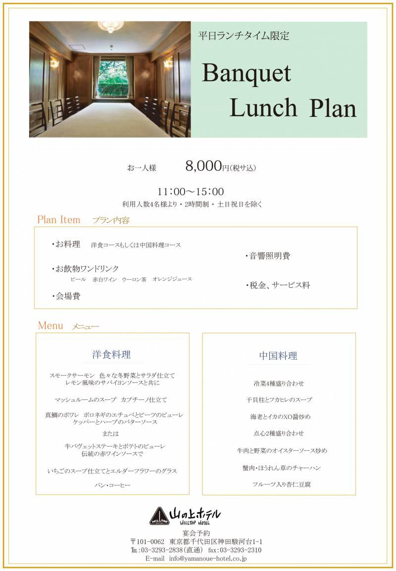【平日ランチタイム限定】 Banquet Lunch Plan ご案内