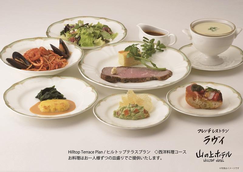 【屋外型レストラン】  緑と星のガーデンテラス 6月1日 開園