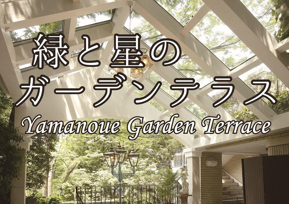 【屋外型レストラン】緑と星のガーデンテラス 9月30日 迄