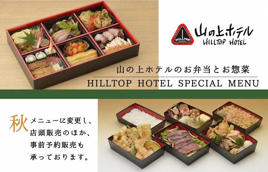 ホテルショップヒルトップ「秋のお弁当&オードヴル」
