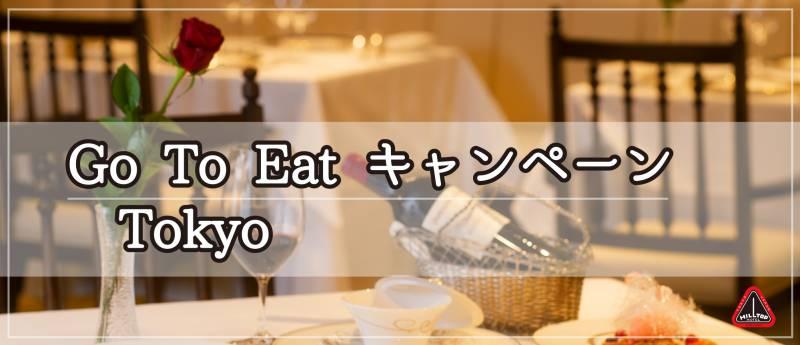 Go To Eat キャンペーン Tokyo 山の上ホテル