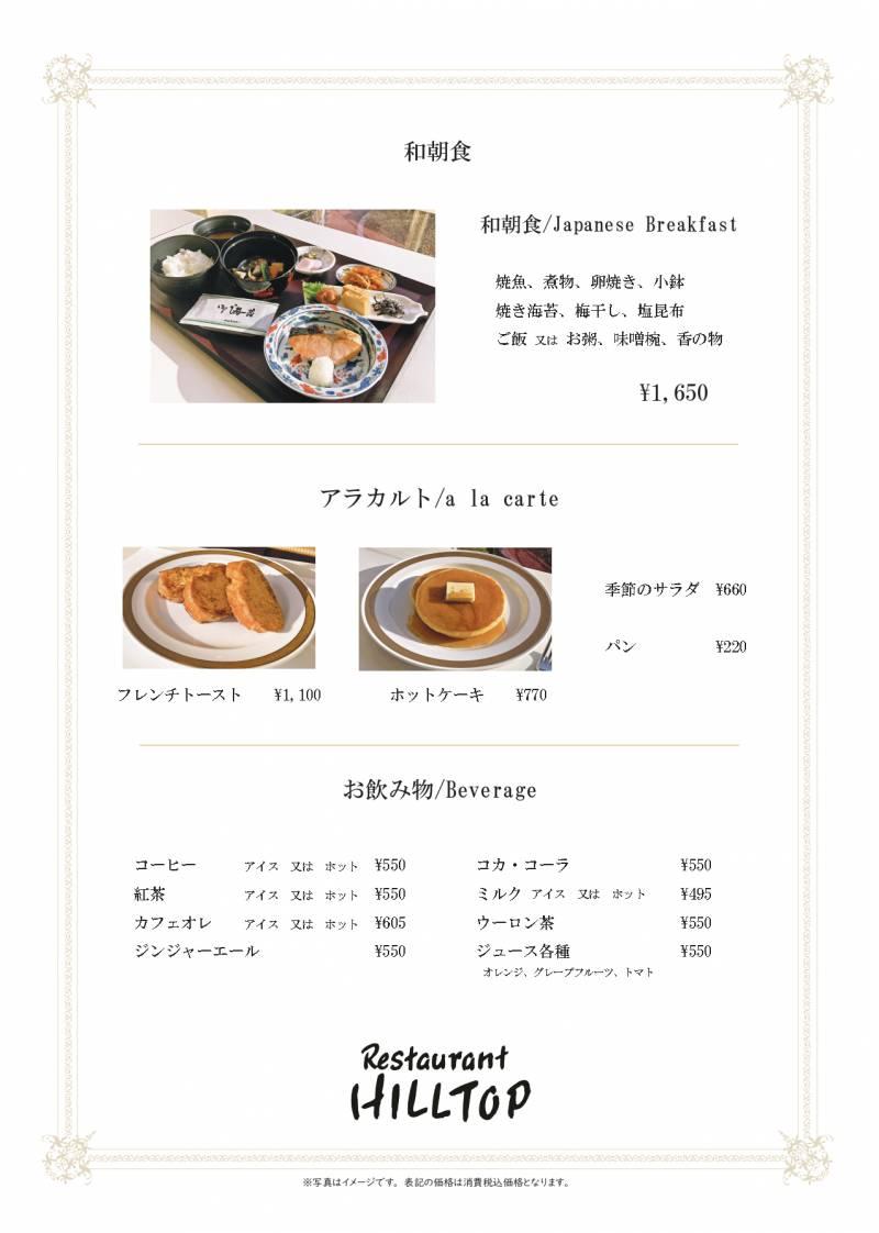 レストランヒルトップ順天堂医院内【朝食メニュー】