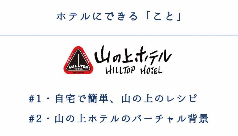 【山の上ホテルにできること】