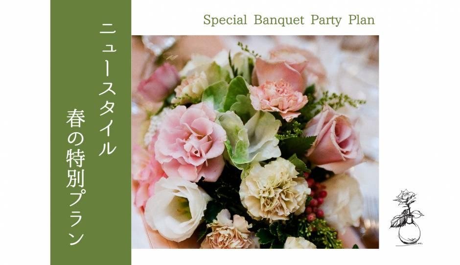宴席【4名様~】NEW STYLE PARTY PLAN (正餐スタイル)