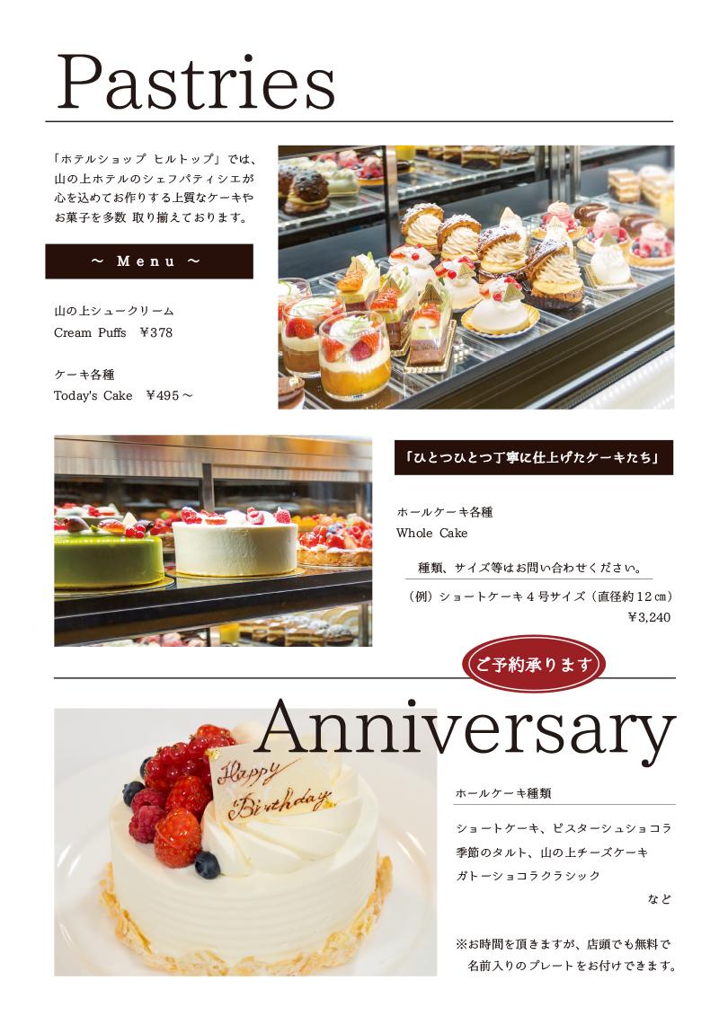ホテル1Fロビー「ホテルショップ」生洋菓子&ペストリーのご案内