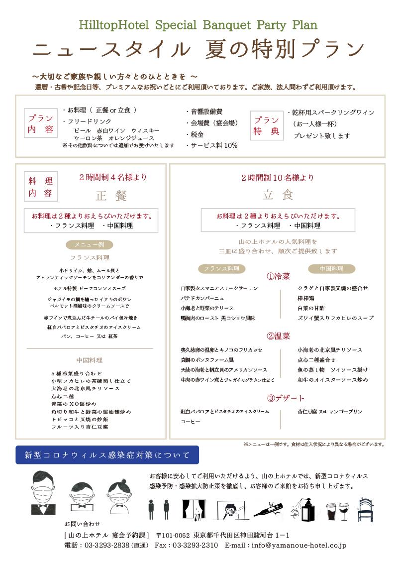 宴席【4名様~】NEW STYLE PARTY PLAN