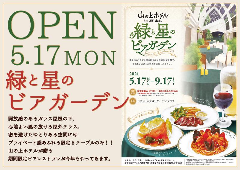 屋外レストラン【緑と星のビアガーデン】開催中!!
