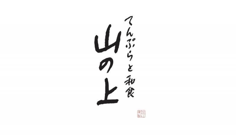 てんぷら山の上が銀座三越に8月10日(火)まで期間限定出店