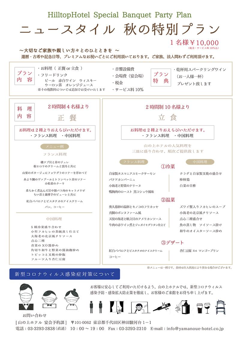 秋の宴席【4名様~】NEW STYLE PARTY PLAN