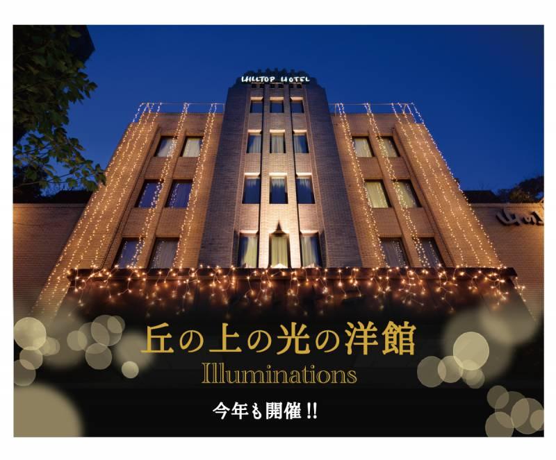 山の上ホテル「Christmas」2021