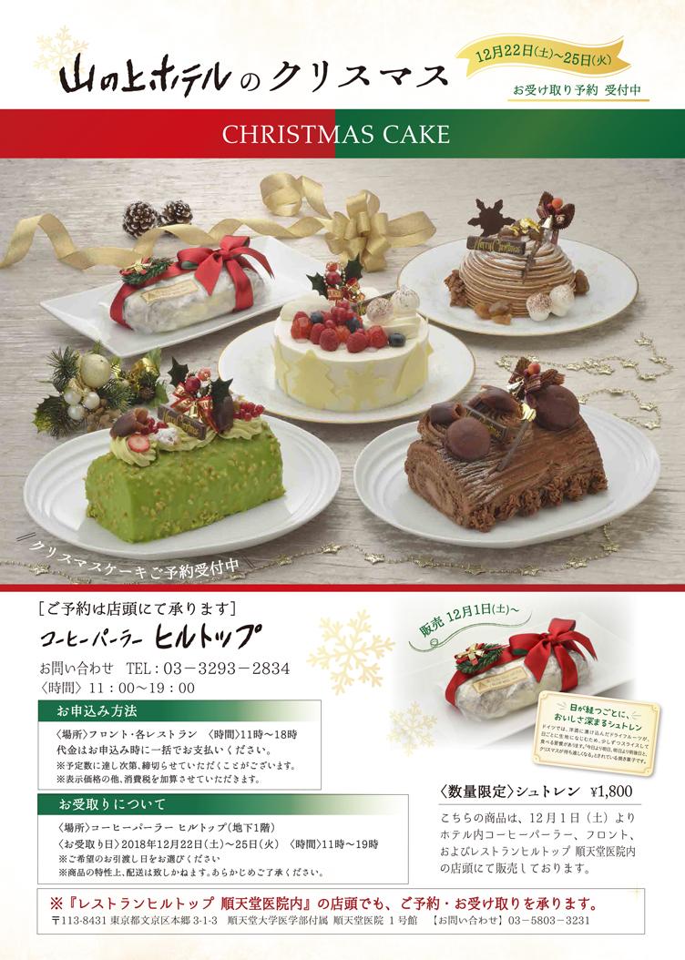 山の上ホテル「クリスマスケーキ2018」