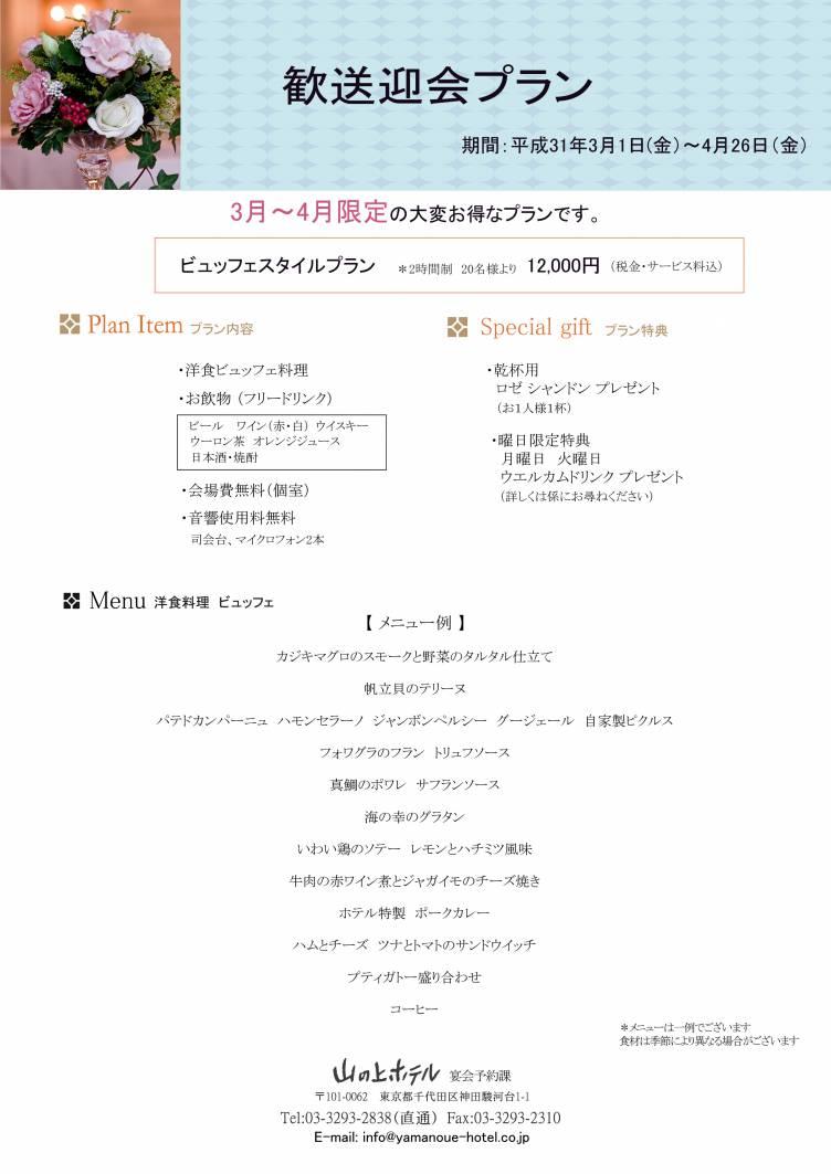 【宴席】2019年3月~4月限定 歓送迎会プランのご案内