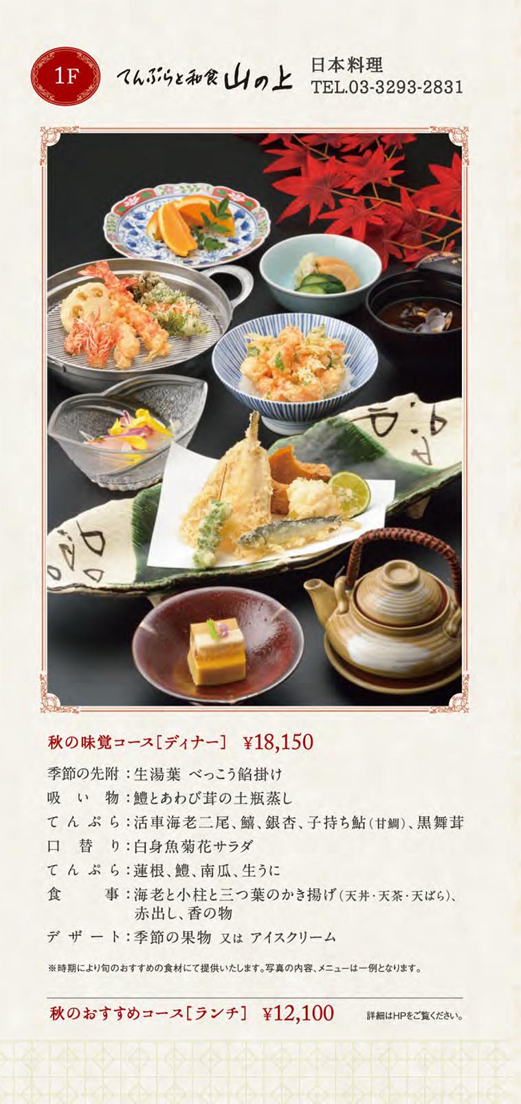 レストラン季節メニュー(秋)のご案内