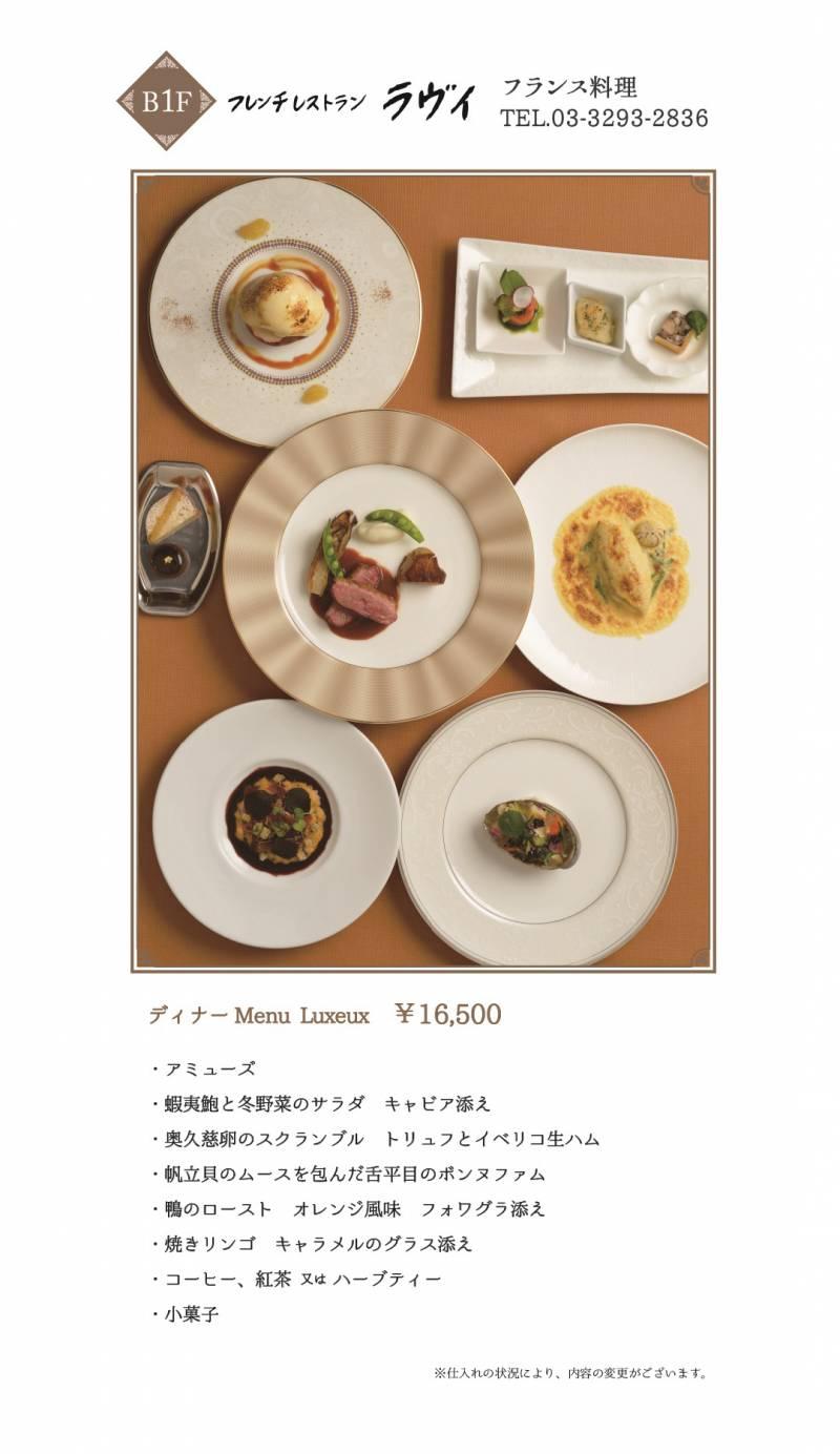 レストラン季節メニュー(冬)のご案内