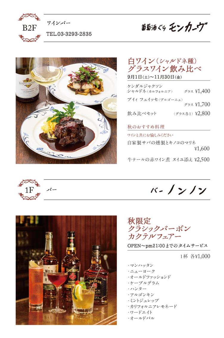レストラン季節メニュー(秋) 更新いたしました