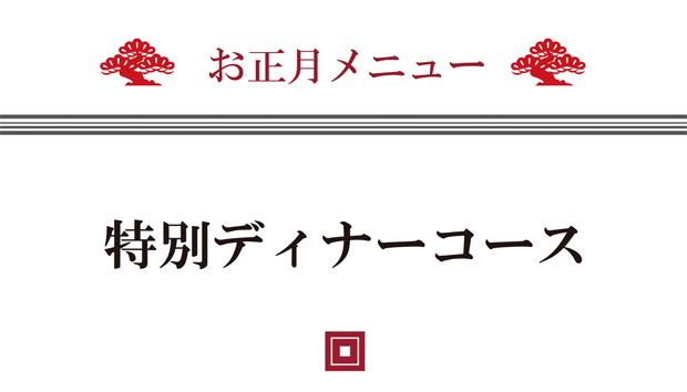 2019年 お正月限定 特別ディナー