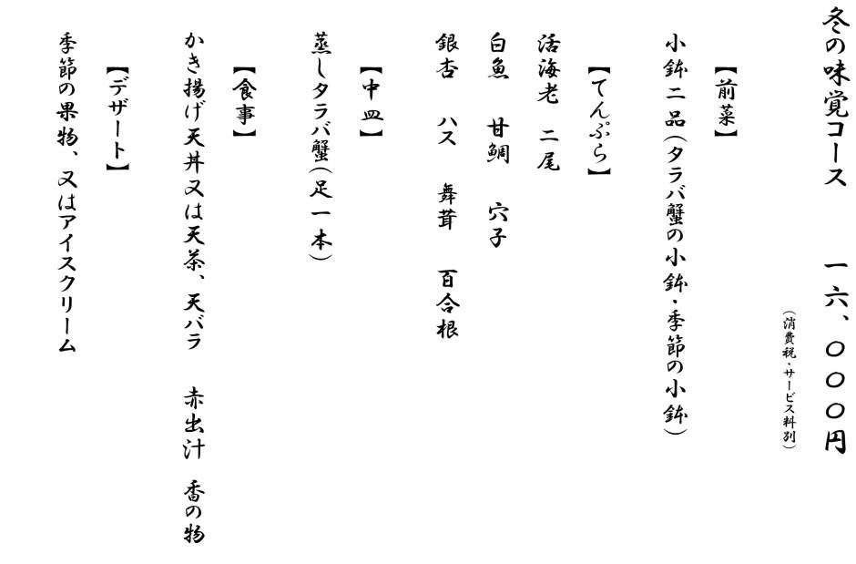 冬の味覚コース ¥16,000(税サ別)