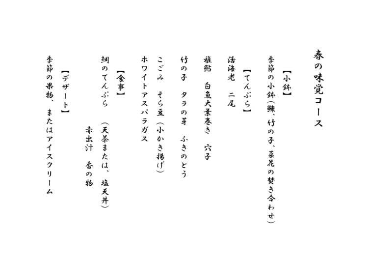 春の味覚コース ¥17,600(税込・サ別)